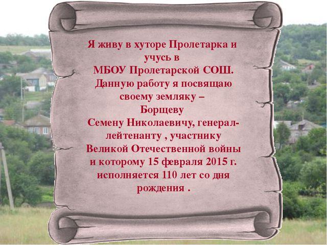 Я живу в хуторе Пролетарка и учусь в МБОУ Пролетарской СОШ. Данную работу я...