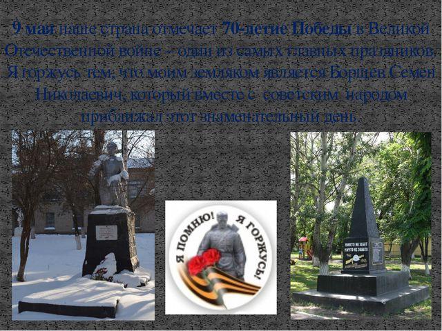 9 мая наше страна отмечает 70-летие Победы в Великой Отечественной войне – о...