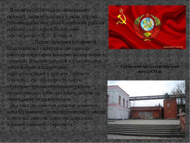 В октябре 1924 года по ленинскому призыву Борщев вступил в ряды партии. Реко...