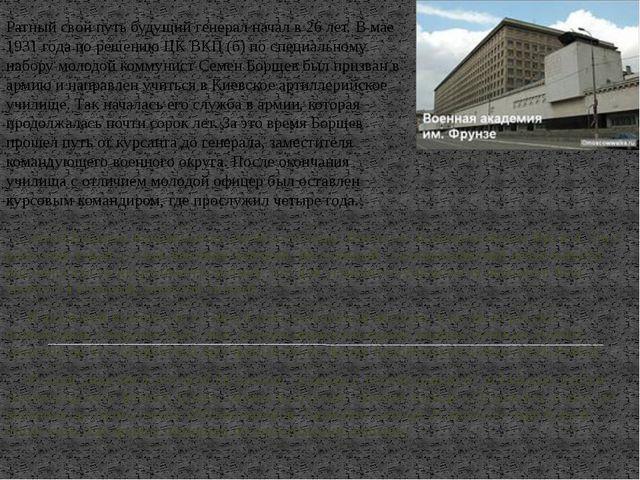 Затем Борщева направили на учебу в столицу, Военную академию имени Фрунзе. О...