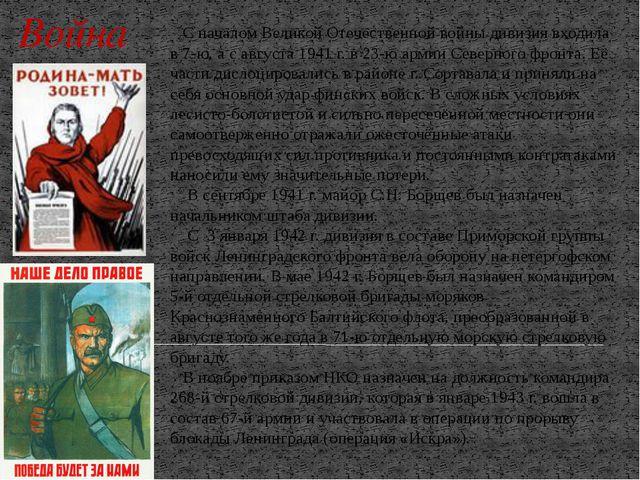Война С началом Великой Отечественной войны дивизия входила в 7-ю, а с август...