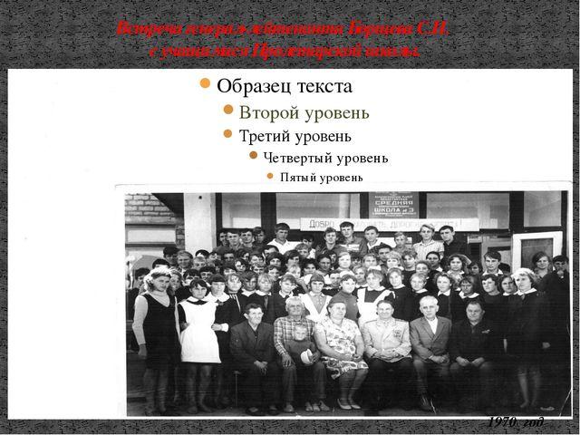 Встреча генерал-лейтенанта Борщева С.Н. с учащимися Пролетарской школы. 1970...