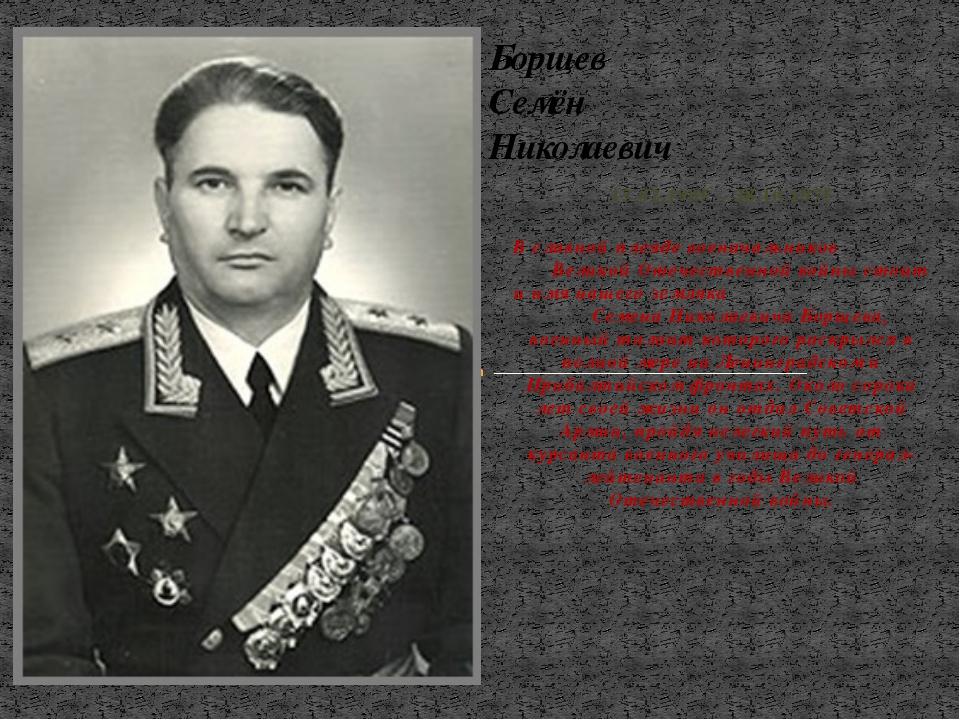 15.02.1905 – 28.10.1975 В славной плеяде военачальников Великой Отечественной...