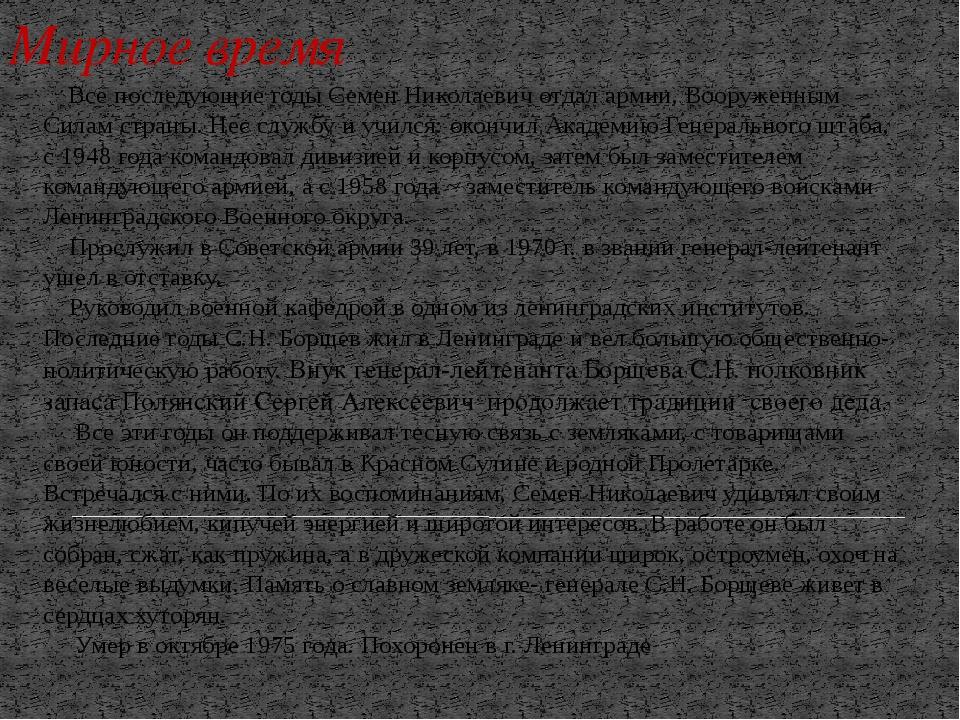 Мирное время Все последующие годы Семен Николаевич отдал армии, Вооруженным С...
