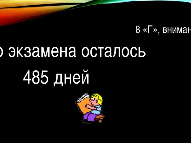 8 «Г», внимание! до экзамена осталось 485 дней