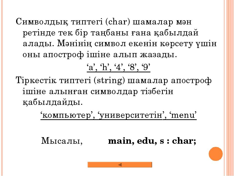 Символдық типтегі (char) шамалар мән ретінде тек бір таңбаны ғана қабылдай ал...