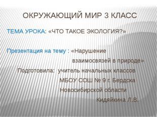 ОКРУЖАЮЩИЙ МИР 3 КЛАСС ТЕМА УРОКА: «ЧТО ТАКОЕ ЭКОЛОГИЯ?» Презентация на тему