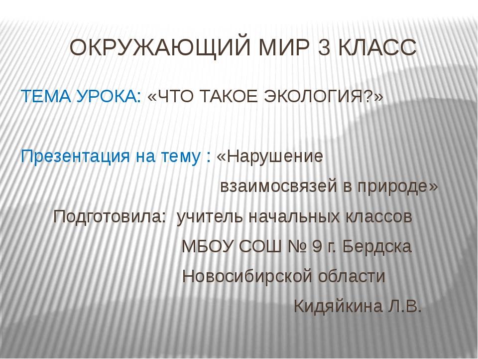 ОКРУЖАЮЩИЙ МИР 3 КЛАСС ТЕМА УРОКА: «ЧТО ТАКОЕ ЭКОЛОГИЯ?» Презентация на тему...