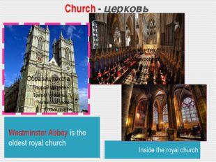 Church - церковь Westminster Abbey is the oldest royal church Inside the roya