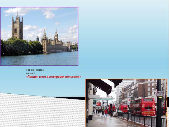 Урок в 4 классе на тему «Лондон и его достопримечательности»