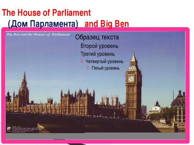 The House of Parliament (Дом Парламента) and Big Ben