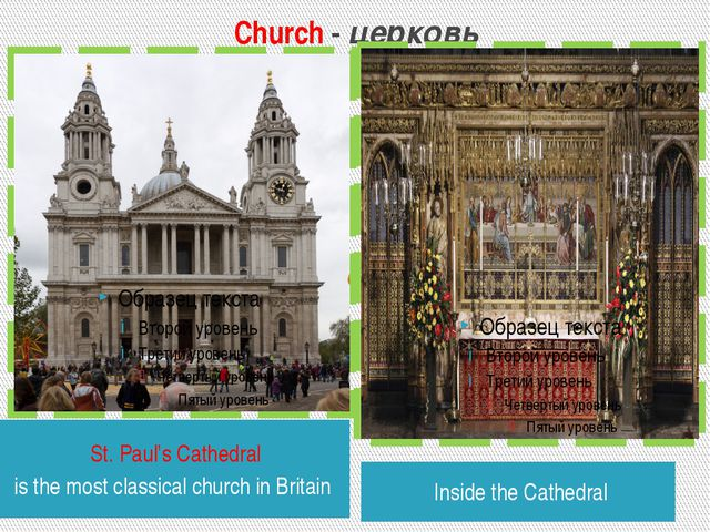 Church - церковь St. Paul's Cathedral is the most classical church in Britain...