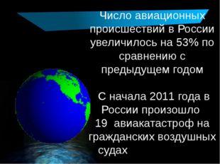 Число авиационных происшествий в России увеличилось на 53% по сравнению с пре