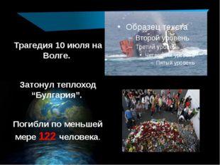 """Трагедия 10 июля на Волге. Затонул теплоход """"Булгария"""". Погибли по меньшей ме"""