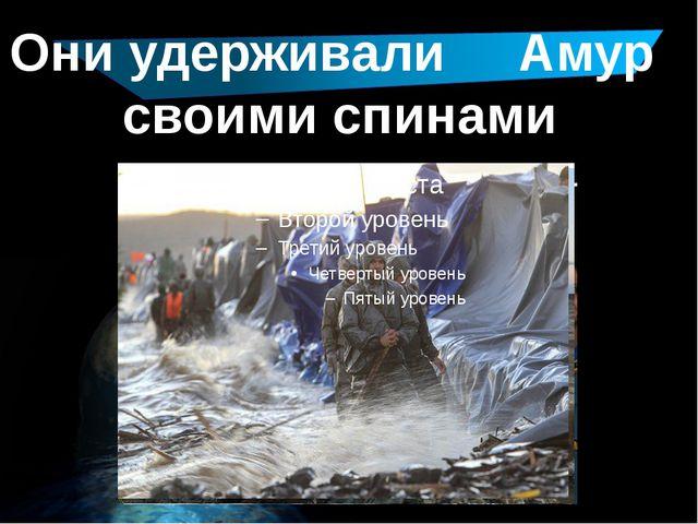 Они удерживали Амур своими спинами Те самые курсанты МЧС- Ивановцы, которые д...