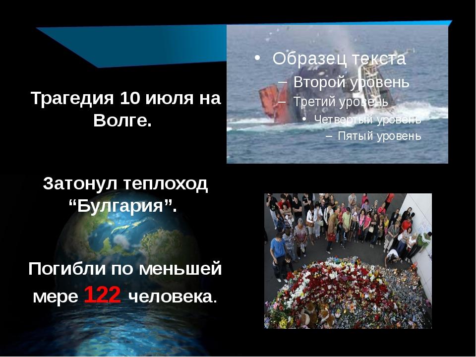 """Трагедия 10 июля на Волге. Затонул теплоход """"Булгария"""". Погибли по меньшей ме..."""