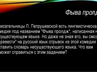 Фыва пролдж У писательницы Л. Петрушевской есть лингвистическая комедия под н