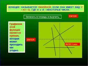 Линейная функция. Что называют линейной функцией? Что является графиком линей