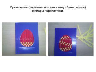 Примечание (варианты плетения могут быть разные) Примеры переплетений.