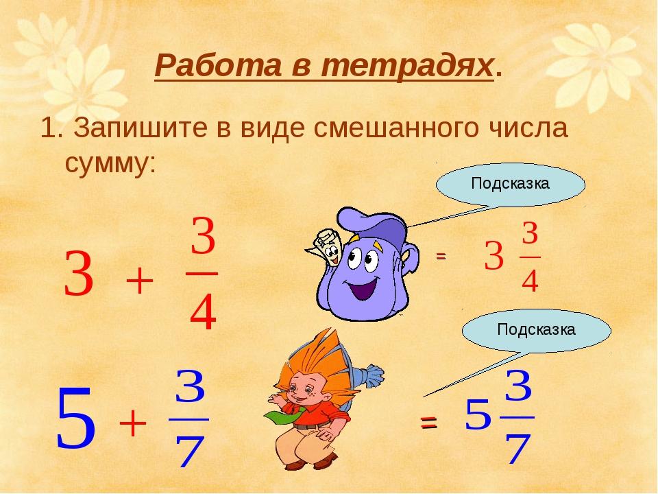 Работа в тетрадях. 1. Запишите в виде смешанного числа сумму: Подсказка Подск...