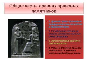Общие черты древних правовых памятников 1. Древнее право признавало диффиринц
