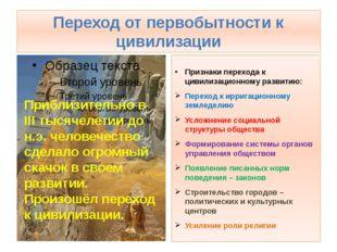 Переход от первобытности к цивилизации Признаки перехода к цивилизационному р