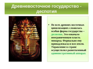 Древневосточное государство - деспотия Во всех древних восточных цивилизациях