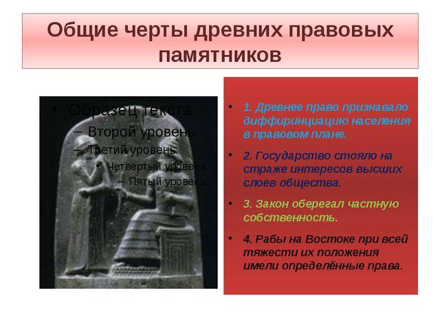 Общие черты древних правовых памятников 1. Древнее право признавало диффиринц...
