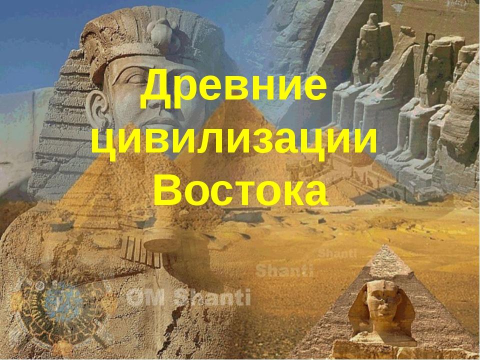 Древние цивилизации Востока