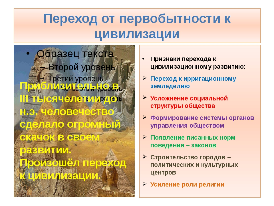 Переход от первобытности к цивилизации Признаки перехода к цивилизационному р...