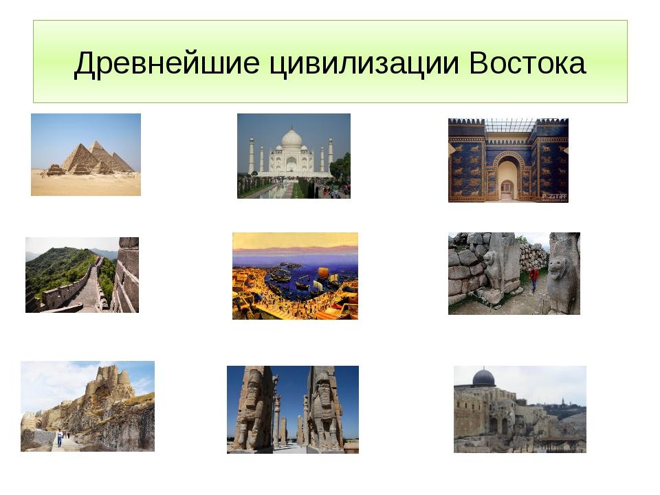 Древнейшие цивилизации Востока