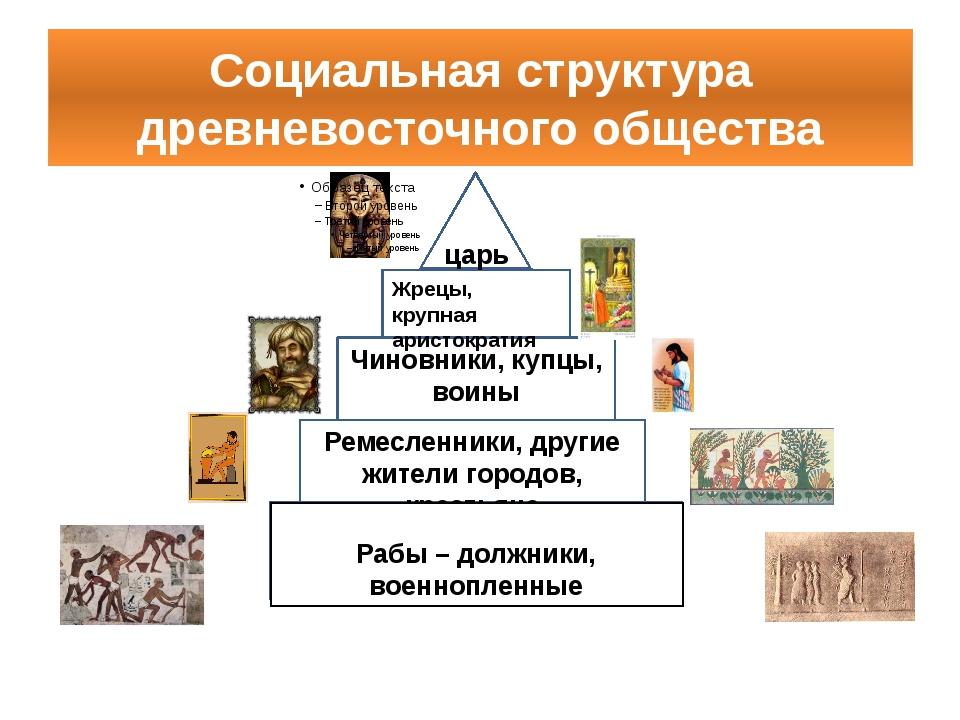 Социальная структура древневосточного общества жрецы царь Жрецы, крупная арис...