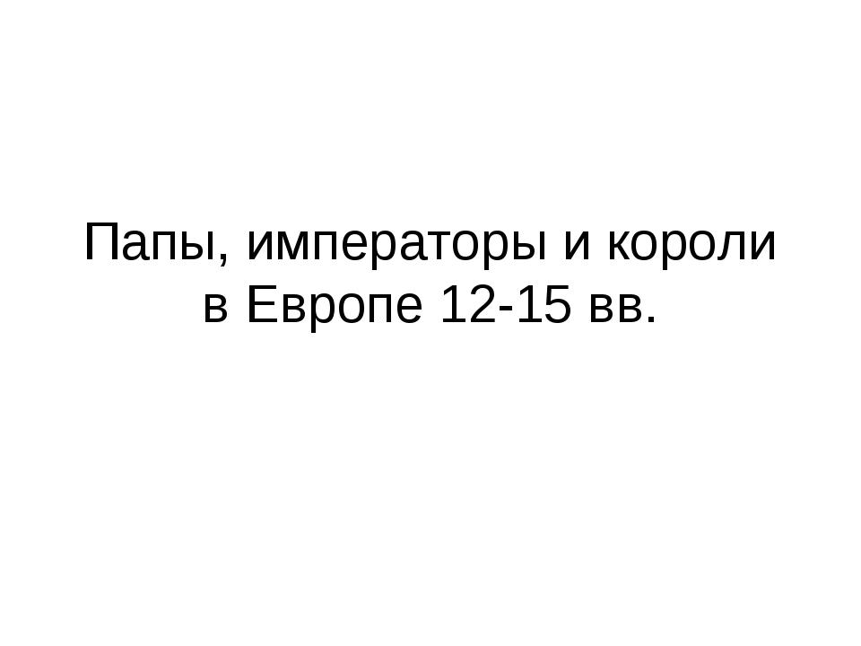 Папы, императоры и короли в Европе 12-15 вв.