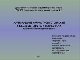 Выполнила: Изюрова Татьяна Васильевна студентка 4 курса группы 5-12 Научный р
