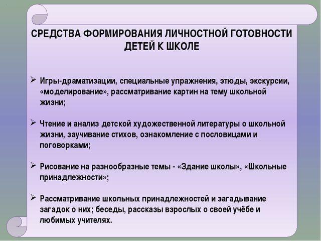 СРЕДСТВА ФОРМИРОВАНИЯ ЛИЧНОСТНОЙ ГОТОВНОСТИ ДЕТЕЙ К ШКОЛЕ Игры-драматизации,...