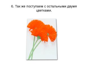 6. Такжепоступаем состальными двумя цветками.