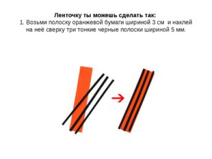 Ленточку тыможешь сделать так: 1. Возьми полоску оранжевой бумаги шириной 3