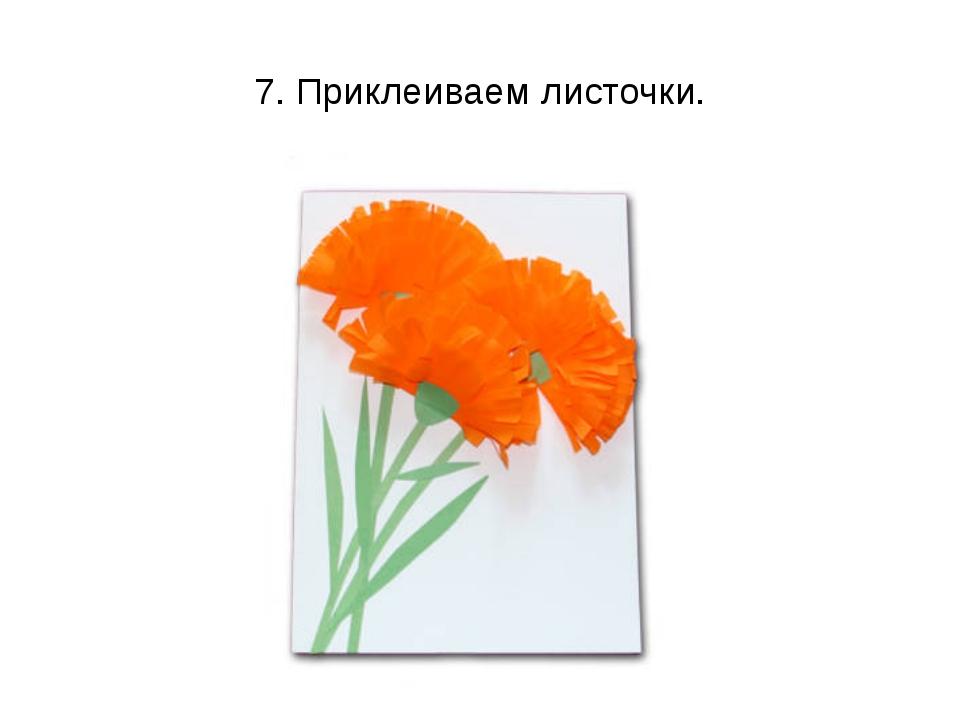 7. Приклеиваем листочки.