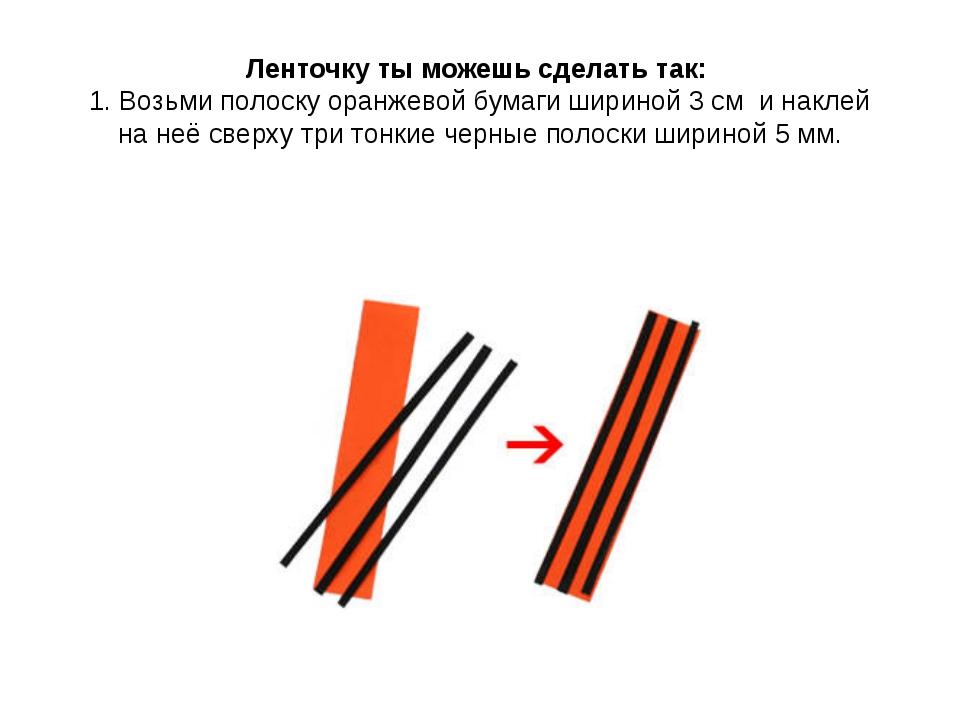 Ленточку тыможешь сделать так: 1. Возьми полоску оранжевой бумаги шириной 3...