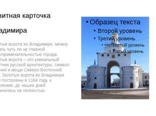 Визитная карточка Владимира Золотые ворота во Владимире, можно назвать чуть л