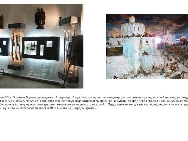 С середины XX в. Золотые Ворота принадлежат Владимиро-Суздальскому музею-зап...