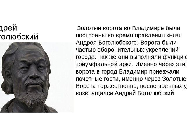 Андрей Боголюбский Золотые ворота во Владимире были построены во время правле...