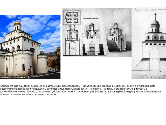 К сожалению, до сегодняшнего дня памятник дошел со значительными перестройкам...