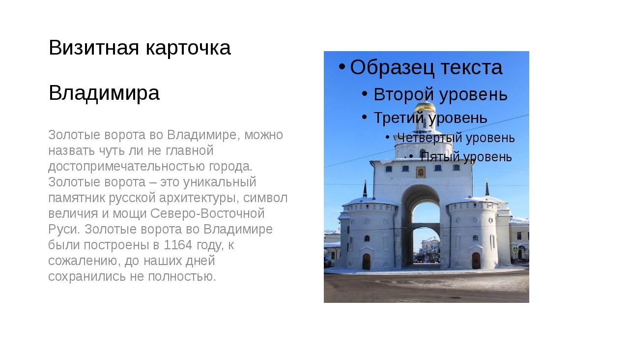Визитная карточка Владимира Золотые ворота во Владимире, можно назвать чуть л...