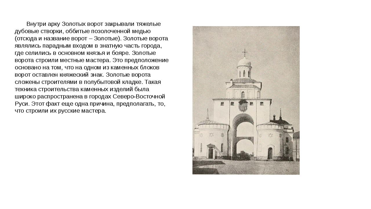 Внутри арку Золотых ворот закрывали тяжелые дубовые створки, оббитые п...