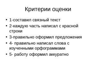 Критерии оценки 1-составил связный текст 2-каждую часть написал с красной стр