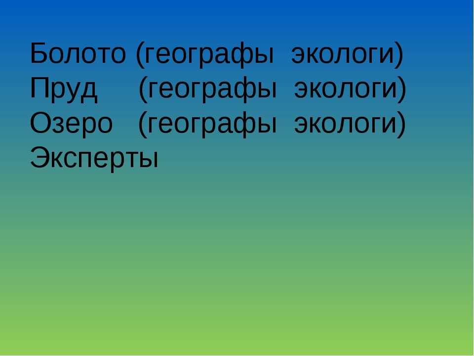 Болото (географы экологи) Пруд (географы экологи) Озеро (географы экологи) Эк...