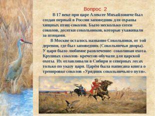 Вопрос 2 В 17 веке при царе Алексее Михайловиче был создан первый в России за