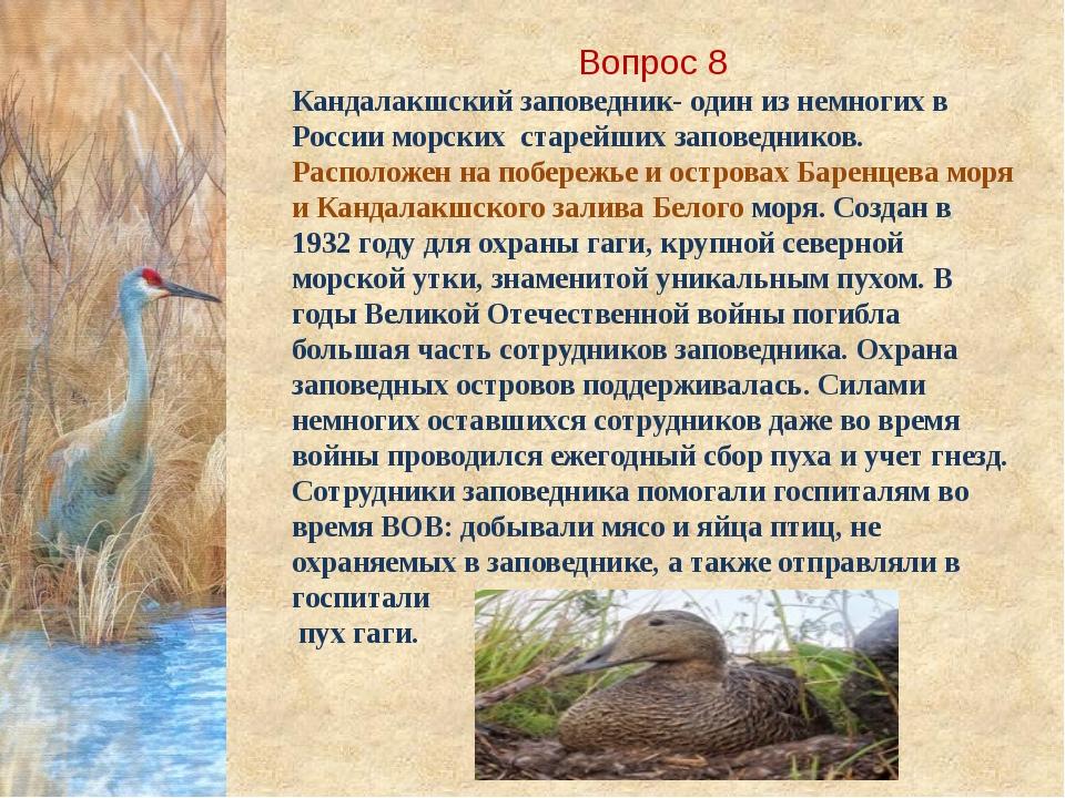 Вопрос 8 Кандалакшский заповедник- один из немногих в России морских старейши...