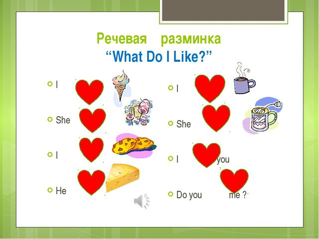 "Речевая разминка ""What Do I Like?"" I She I He I She I you Do you me ?"